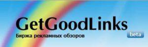 Партнерская программа GetGoodLinks