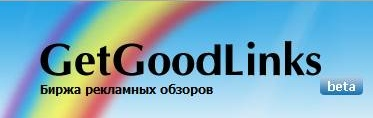 Партнерская программа GetGoodLinks