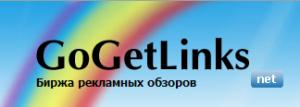 Партнерская программа GoGetLinks