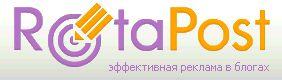 Партнерская программа RotaPost